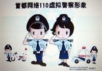 china_pornpolice_200.jpg