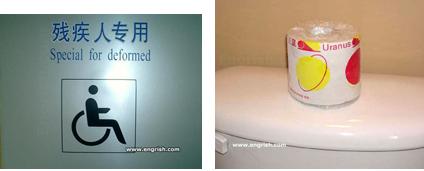 bathroomchinglish3.jpg